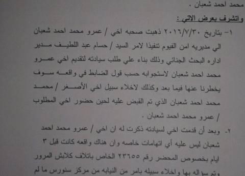 إحالة بلاغ يتهم مدير إدارة البحث الجنائي بالفيوم باحتجاز شاب بالمخالفة للقانون لنيابة بندر الفيوم