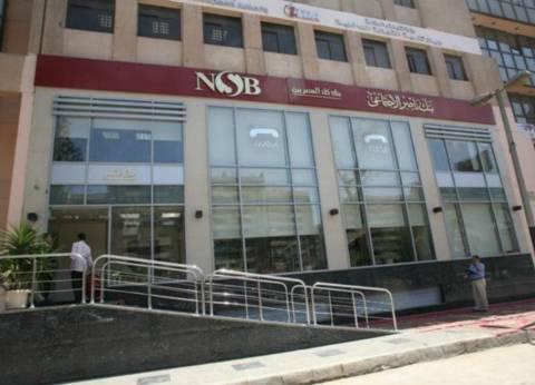 الهيئة العامة لبنك ناصر الاجتماعي تعلن عن وظائف شاغرة