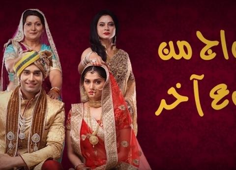 """المسلسل الهندي """"زواج من نوع آخر"""" يتصدر تريند """"جوجل"""""""