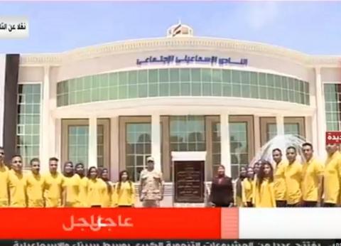 عاجل| السيسي يشهد افتتاح النادي الإسماعيلي الاجتماعي