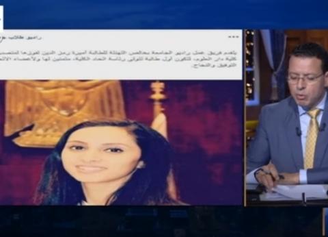 """رئيس اتحاد طلاب """"دار علوم"""" ترد على انتقادات البعض لها بسبب """"الحجاب"""""""