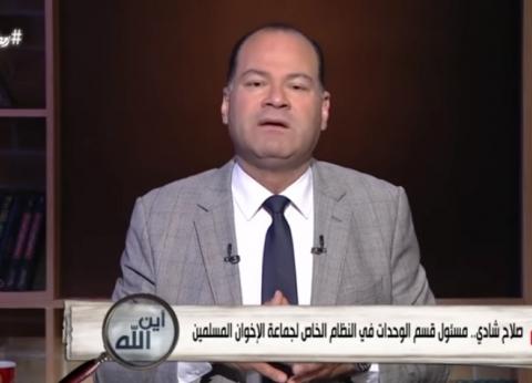 نشأت الديهي: صلاح شادي ضابط شرطة يمثل نقطة سوداء في تاريخ الإخوان