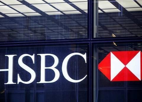 وظائف شاغرة في بنك HSBC- مصر