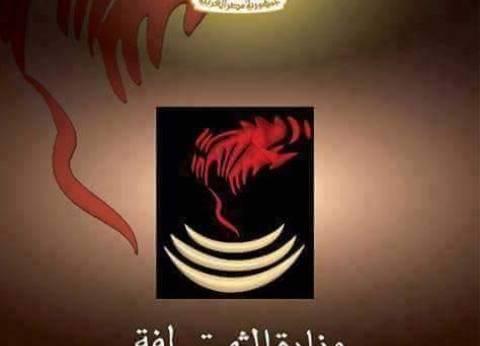 """الإثنين.. """"القومي للمسرح"""" ينظم أمسية  """"المأثور الشعبي في المسرح المصري"""" بـ """"الأعلى للثقافة"""""""