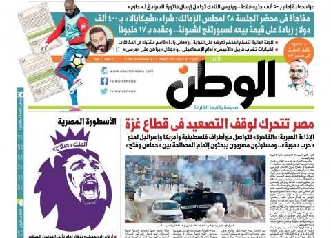 """تقرأ في عدد """"الوطن"""" غدا.. مصر تتحرك لوقف التصعيد في قطاع غزة"""