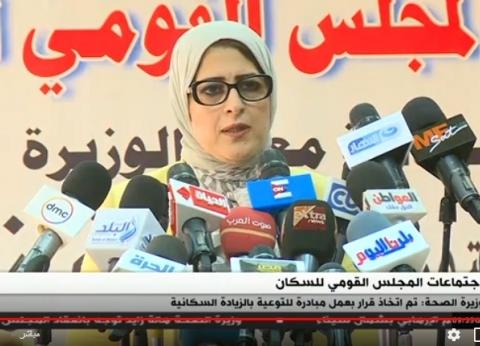 وزيرة الصحة: تنفيذ الكثير من الآليات على أرض الواقع بشأن ختان الإناث