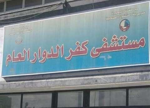 استجابة لـ«الوطن».. إعادة افتتاح وحدة «الحروق» بمستشفى كفر الدوار