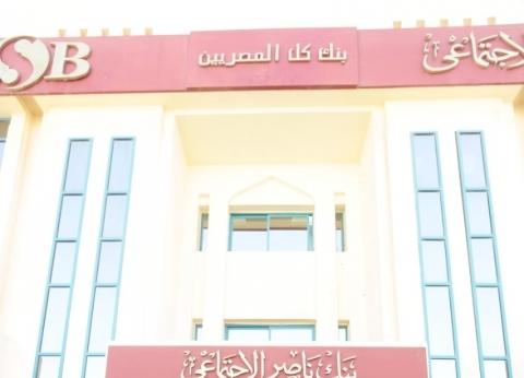 افتتاح أول مركز لتطوير الأعمال لدعم المشروعات الصغيرة في بنك ناصر