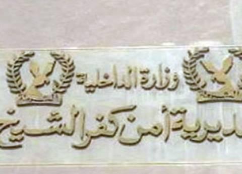 بالأسماء| حركة التنقلات الداخلية لضباط مديرية أمن كفر الشيخ