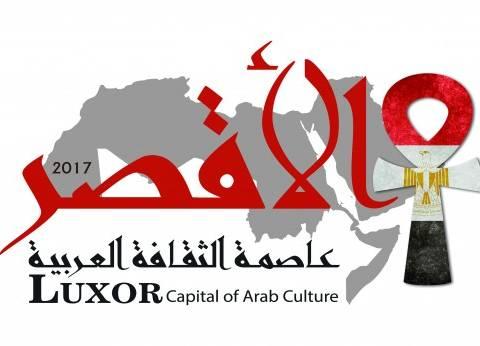 غدًا.. عرض أفلام مشاركة بمهرجان القومي للسينما بثقافة الأقصر