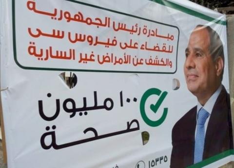 """محافظة الأقصر تواصل استعدادتها لتنفيذ مبادرة """"100 مليون صحة"""""""