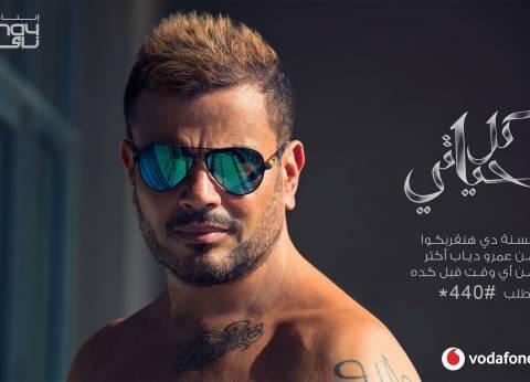 """أصالة تغازل عمرو دياب بعد نشر ملصق ألبوم """"كل حياتي"""": """"رمز الحلاوة"""""""