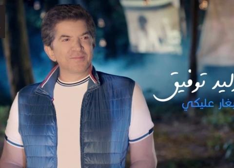 """وليد توفيق يستعد لطرح أغنيته الجديدة """"بغار عليكي"""""""