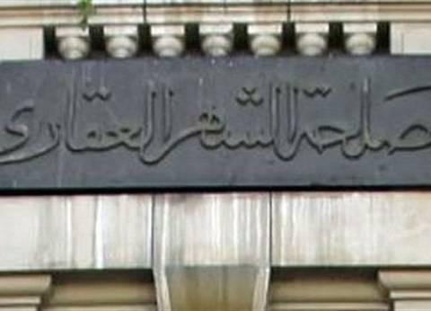 وزارة العدل تعلن عن وظائف شاغرة في مصلحة الشهر العقاري