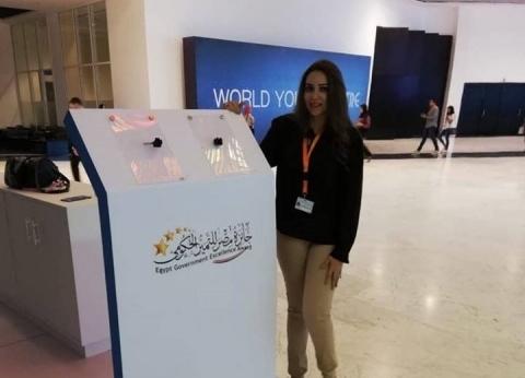 """منسق جائزة """"التميز الحكومي"""": سعيدة بمشاركتي في منتدى شباب العالم"""