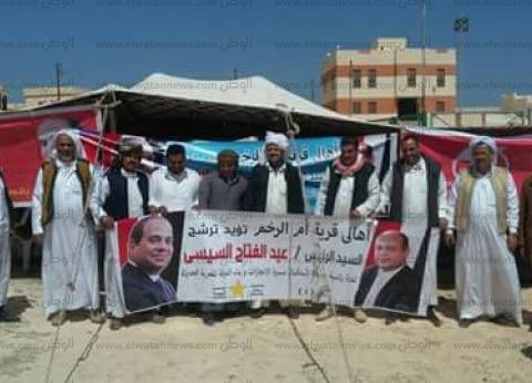 """ناخبون يبايعون الرئيس السيسي أمام لجنة """"أم المؤمنين"""" في مطروح"""