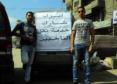 """""""انزل شارك"""".. دعوة سيارات الأجرة بالإسكندرية لنقل الناخبين إلى لجانهم مجانا"""