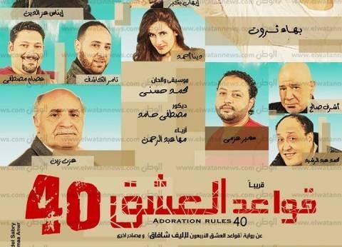 """طرح ترنيمة مريم العذراء من مسرحية """"قواعد العشق الـ40"""" على """"فيس بوك"""""""
