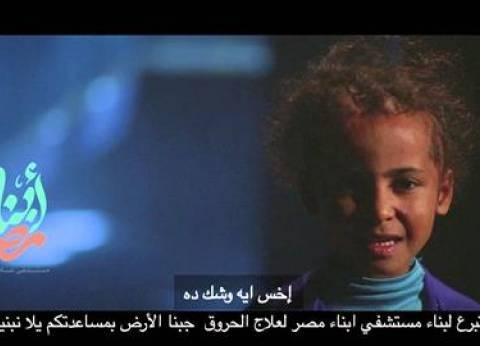 """مروة قاطعت البطاطس.. ضحايا إعلانات التبرعات: """"جابتلنا اكتئاب"""""""