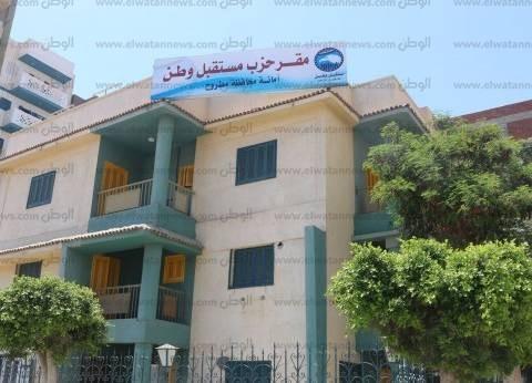 2 سبتمبر.. افتتاح مقر حزب مستقبل وطن بمحافظة مطروح