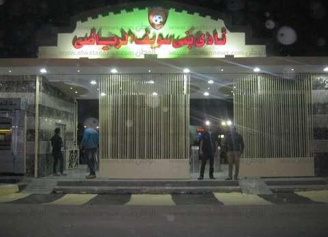 """رئيس نادي بني سويف يهدد بالانسحاب من """"المظاليم"""" بسبب التحكيم"""