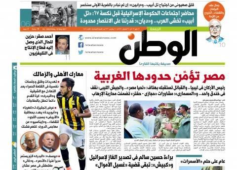 """في عدد """"الوطن"""" غدا.. مصر تؤمِّن حدودها الغربية"""