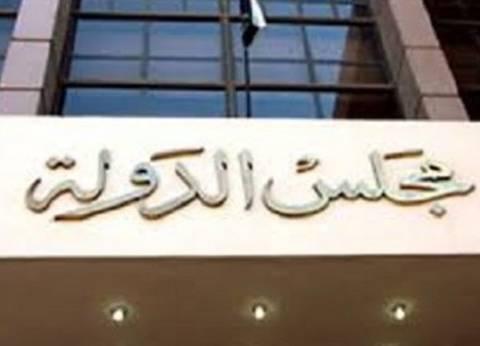 مجلس الدولة يقرر أحقية المجتمعات العمرانية باستغلال المحاجر