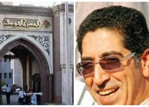 """مدير المسرح القومي: أبطال """"اضحك لما تموت"""" في راحة حتى 22 مارس"""