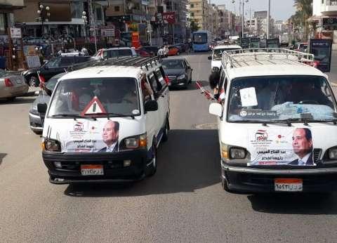 سيارات تجوب شوارع الغردقة لحث المواطنين على المشاركة