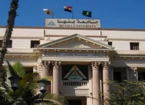جامعة بنها: مركز الشهادات الجهة الرسمية لاستخراج الشهادة الجامعية