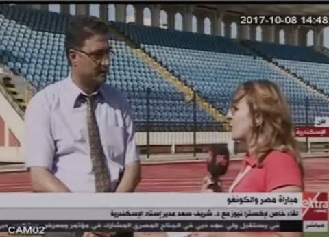 مدير استاد الإسكندرية: الاحتفالات ستبدأ 3 عصرا بالأغنيات الوطنية