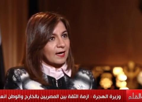 """وزيرة الهجرة: """"المصريون في الخارج خط الدفاع عن الأمن القومي"""""""