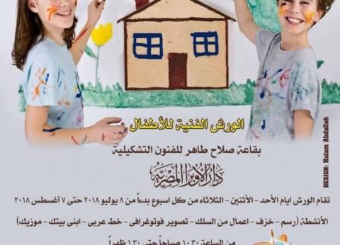 الأحد.. انطلاق ورش الأوبرا الفنية للأطفال خلال الإجازة الصيفية