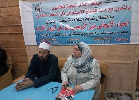 """مركز إعلام المحلة ينظم ندوة بعنوان """"الحوار بين الزوجين وأثره في تربية الأبناء"""""""