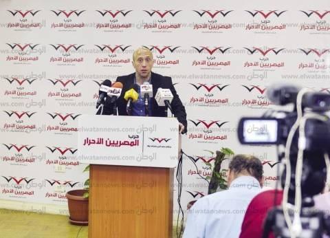 """""""المصريين الأحرار"""": العملية الانتخابية تسير بشكل """"شبه طبيعي"""""""