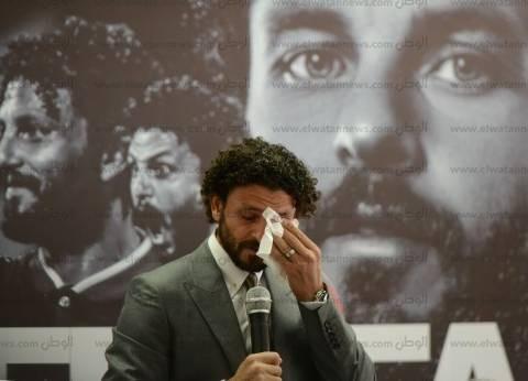حسام غالي يبكي لحظة إعلانه اعتزال كرة القدم