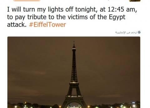 عاجل| برج إيفل يعلن إطفاء أنواره منتصف الليلة تحية لشهداء المنيا
