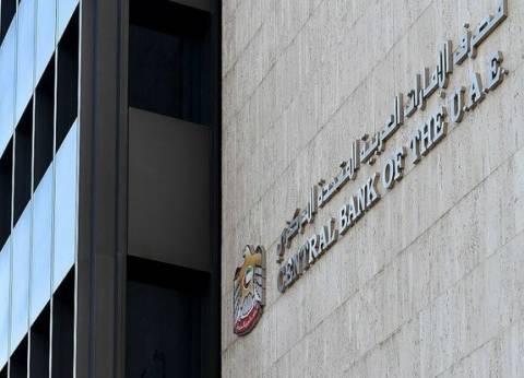 اقتصاد الإمارات يحافظ على معدلات نمو موجبة بالأسعار الثابتة والجارية