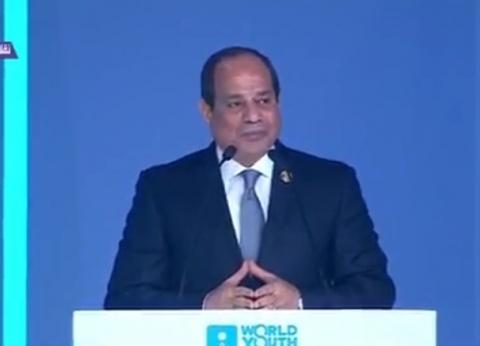 """خبراء يوضحون لـ""""الوطن"""" رسائل الرئيس السيسي في كلمته بمنتدى شباب العالم"""