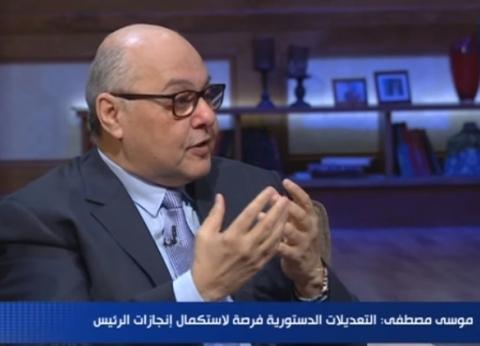 موسى مصطفى: التعديلات الدستورية وفرت على مصر مليارات الجنيهات