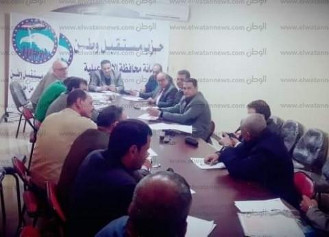 """""""مستقبل وطن"""" بالإسماعيلية يعقد اجتماعا تنظيميا بالأمانات"""