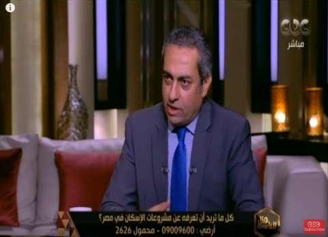"""نائب وزير الإسكان: المشاركة في معرض """"كان"""" تسويقا للعقارات المصرية"""