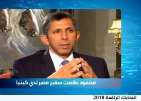 سفير مصر بكينيا: أعداد المشاركين ستزيد في عطلة نهاية الأسبوع