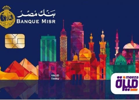 بنك مصر يصدر بطاقة «ميزة» للدفع الإلكترونى بالتعاون مع «إى فايننس»