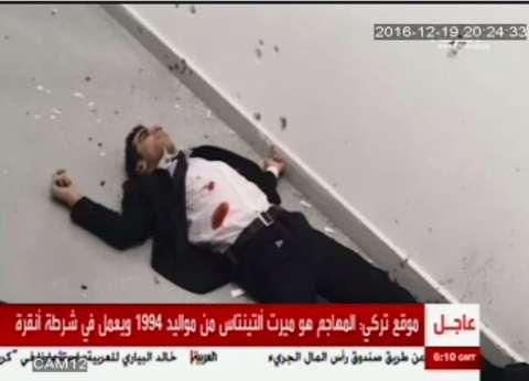 عاجل| وزير الداخلية التركي يؤكد أن قاتل السفير الروسي كان شرطيا