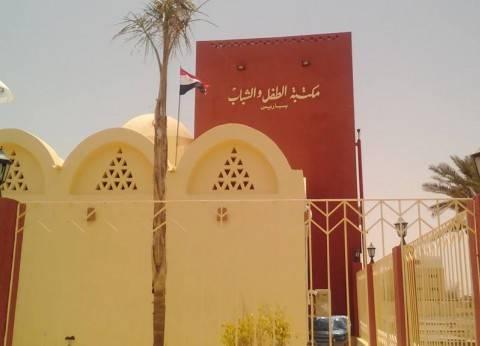 """مكتبة الإسكندرية تنظم """"دورة الثقافة الإسلامية.. رؤية معاصرة"""" في مطوبس"""