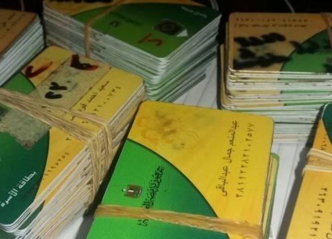 التموين تضبط 534 بطاقة تموينية مصحوبة بالأرقام السرية في البحيرة