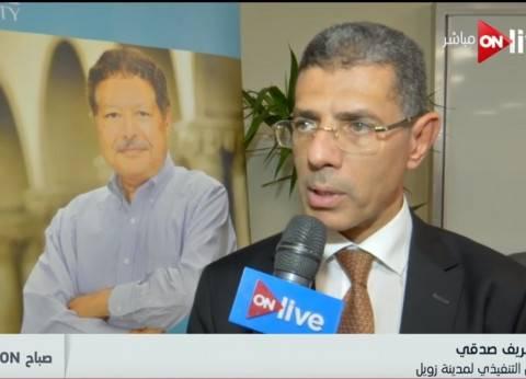 شريف صدقي: تكريم طلاب الثانوية دعوة للالتحاق بمدينة زويل