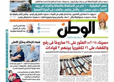 """تقرأ في عدد """"الوطن"""" غدا.. مصر الحقيقية: 100 عام من الاحتفاظ بالأصالة"""