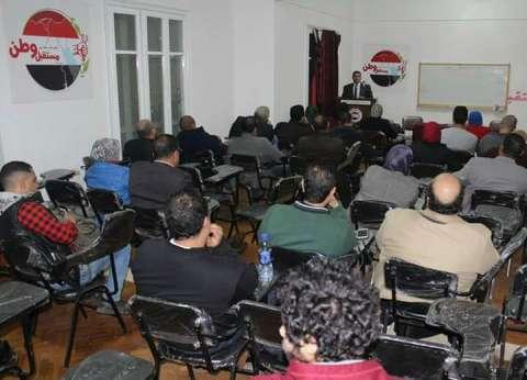 """""""التوعية الاجتماعية بدور المجالس المحلية"""" ندوة تثقفية بحزب مستقبل وطن"""